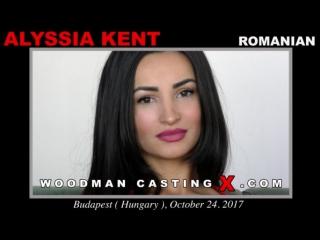 Alyssia kent (расширенная и дополненная версия)
