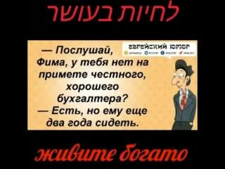 Еврейский юмор)