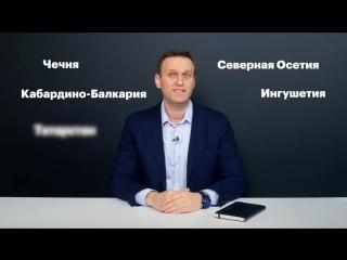 ChP Алексей Навальный призвал жителей республик СКФО проследить за выборами президента