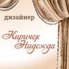 Мастерская дизайнера Надежды Киричек