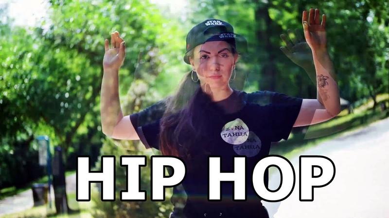 Hip Hop by Akimi ZONA Танца Танцы Одесса