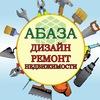 """""""АБАЗА"""" - ПРОЕКТИРОВАНИЕ, ДИЗАЙН, РЕМОНТ"""