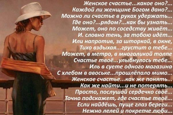 Женское счастье простое стихи