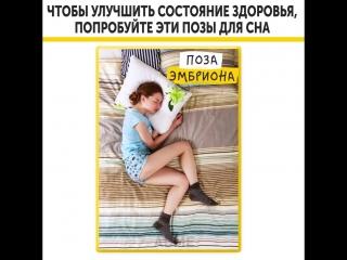 Улучшаем состояние здоровья позами для сна.