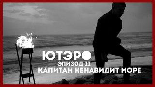 ЮТЭРО ЭПИЗОД #11//UTERO EPISODE #11//КАПИТАН НЕНАВИДИТ МОРЕ
