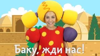 #КУКУТИКИ - #БОЛЬШОЙ #КОНЦЕРТ В #БАКУ - 18 НОЯБРЯ 2018 - песни и мультфильмы для детей