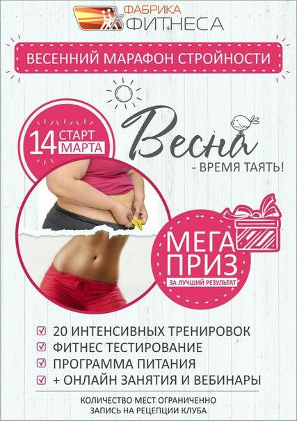 Интенсивная Программа По Похудению. Похудеть за месяц. Программа тренировок и план питания
