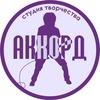 Студия творчества АККОРД (г.Астана)