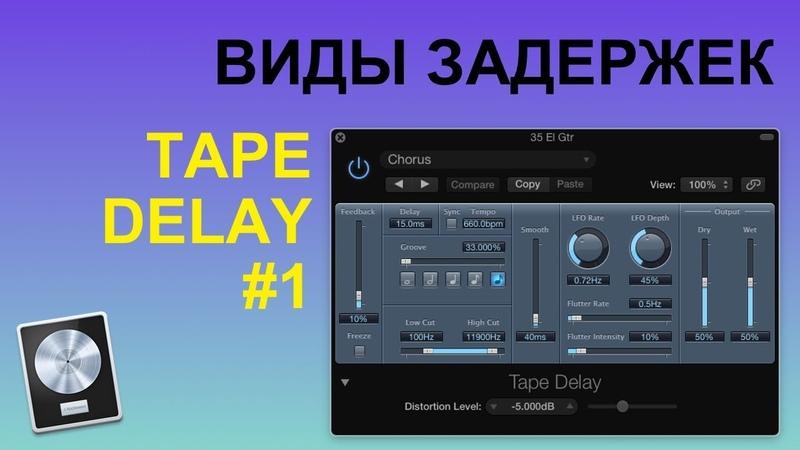 Tape Delay 1. Виды задержек [Уроки для Logic Pro X]