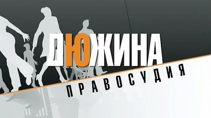 ДЮЖИНА ПРАВОСУДИЯ 2007 серии 1 8