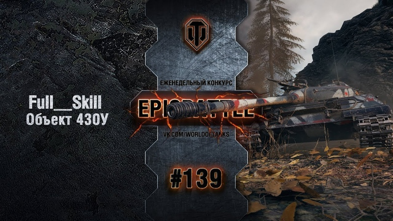 EpicBattle 139 FuII SkiII Объект 430У World of Tanks