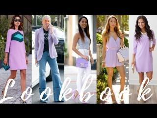 2018 spring  summer fashion trend - lavender hues
