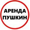 Аренда квартир и комнат в городе Пушкине