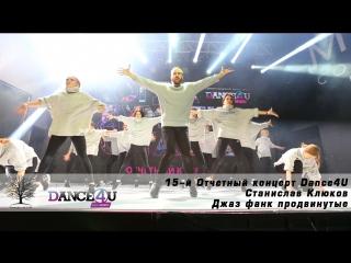 15-й Отчетный концерт Dance4U   Станислав Клюков   Джаз фанк закрытая группа