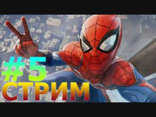 Spider man на ps4 pro стрим #5 война не меняется