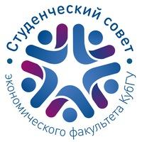 Логотип СтудСовет ЭФ КубГУ