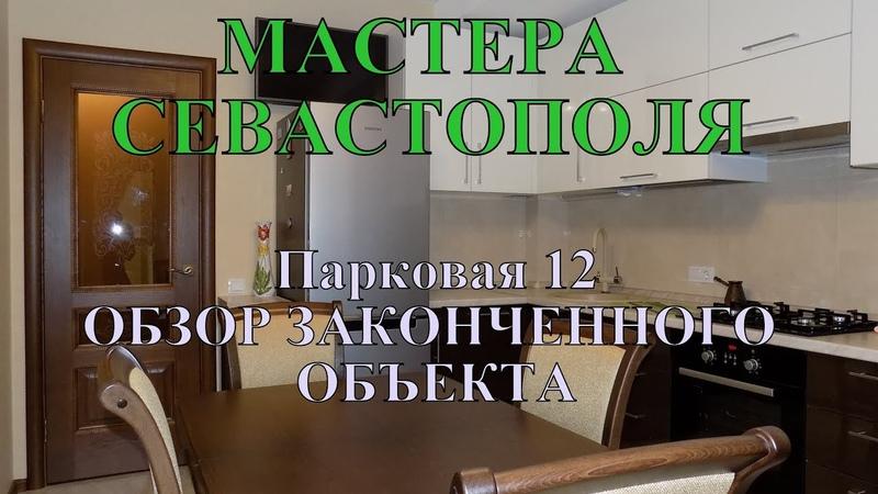 Мастера Севастополя Парковая 12