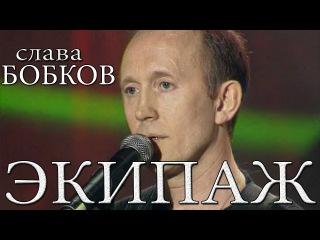 Слава Бобков - Экипаж