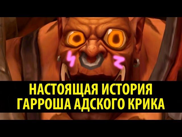 World Of Warcraft Настоящая история Гарроша Адского Крика 20 01 2017