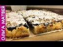 Домашний Тертый Пирог с Черникой Homemade Blueberry Pie Recipe English Subtitles