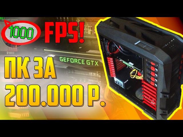 🔥1000 FPS НОВЫЙ ПК ЗА 200К РУБЛЕЙ GTX 1080 Ti i7 6850K🔥