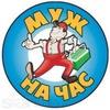 Муж на час Красноярск Мастер на час  на Дом