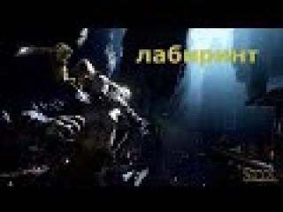 STYX: Shards of Darkness ➤ Прохождение #14 ➤лабиринт