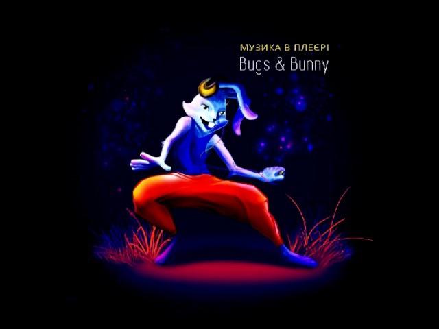 Bugs Bunny - Музика в плеєрі