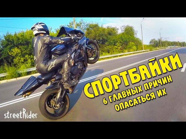 Спортбайки - самые опасные мотоциклы! Оправдан ли риск