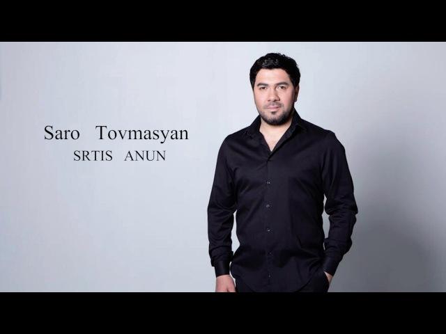 Saro Tovmasyan - Srtis Anun Sarotovmasyan