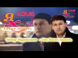 Яратам Хитлар - tv. Әнвәр Нургалиев  - Соң дисең микән.... 12+