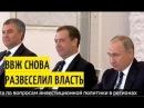 Путин и Медведев МОЛЧА и с УЛЫБКОЙ выслушали доклад Жириновского о ситуации в стране