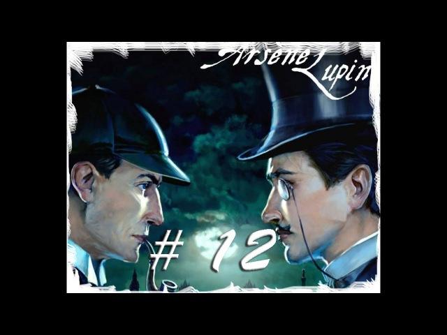 Sherlock Holmes Nemesis 12
