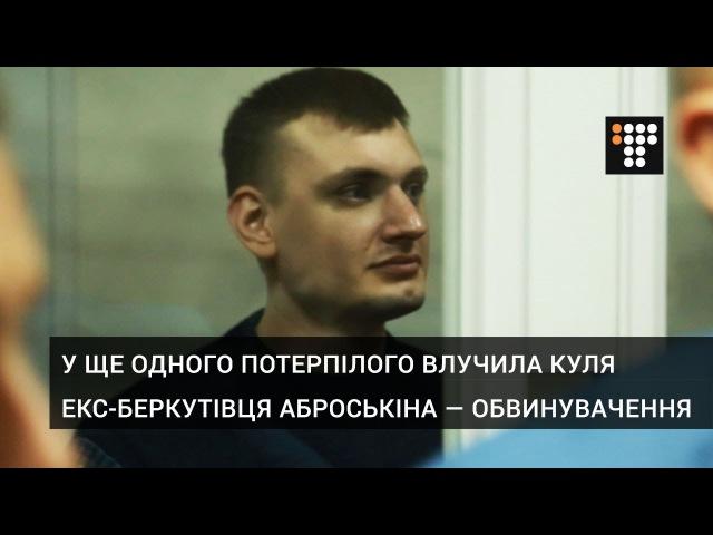 У ще одного потерпілого влучила куля екс-беркутівця Аброськіна — обвинувачення
