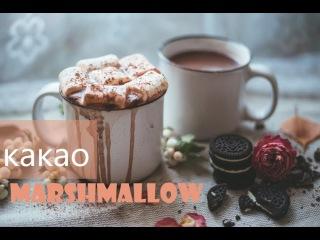 КАКАО С МАРШМЕЛЛОУ / Современная хозяйка