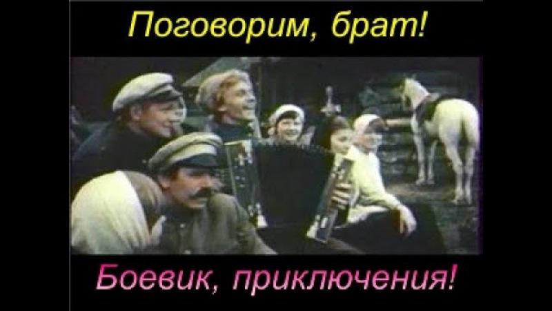 Поговорим брат Беларусьфильм 1978г