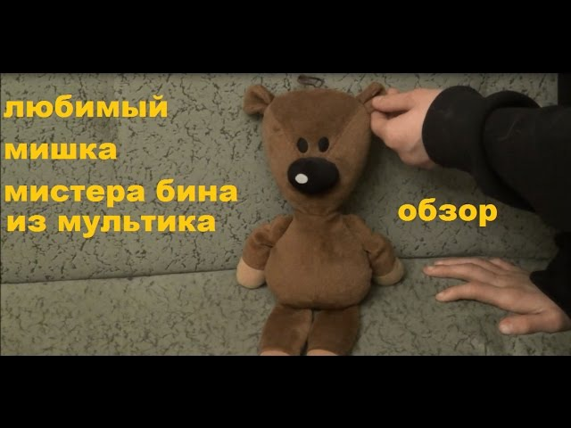 Zorinas tv обзор любимый мишка мистера бина из мультика