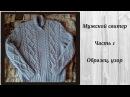 AlinaVjazet мужской свитер МК Часть 1 Образец