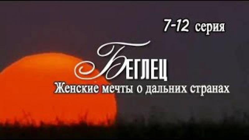 Беглец 7 8 9 10 11 12 серия Криминал