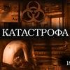 «Катастрофа» Евы Латерман 22.10. Премьера!
