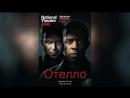 Отелло (1995)   Othello