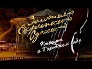 Золотые скрипки Одессы: Отцы и дети. Концерт в Городском саду ()
