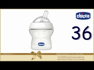 Тест драйв #36 детской бутылочки для кормления CHICCO серии Natural Feeling 0-4м