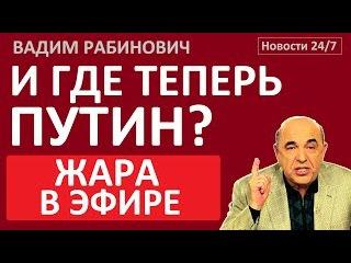 НУ, И, ГДЕ ТЕПЕРЬ ПУТИН!? – Вадим Рабинович – Последнее 2016 – Декабрь 2016