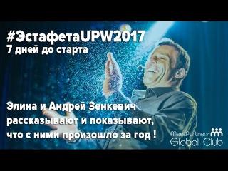 #ЭстафетаUPW2017 / Элина и Андрей Зенкевич из Барселоны рассказывают, что с ними про ...