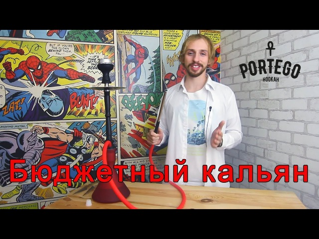 Portego Hookah Обзор кальяна Easy Blow от doubletoke