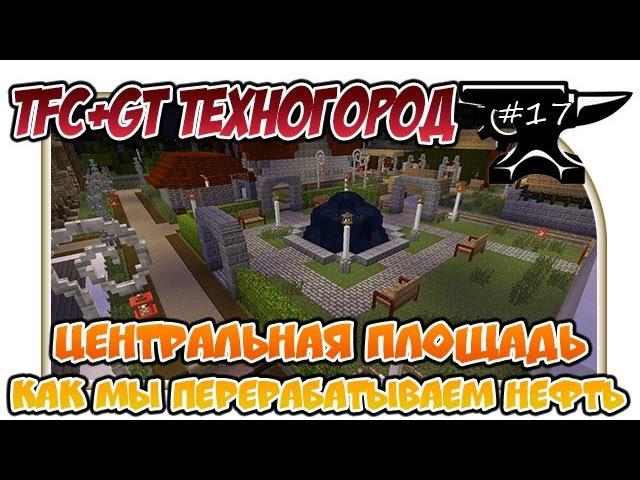 TerraFirmaCraft Gregtech ТЕХНОГОРОД Центральная площадь. Как мы перерабатываем нефть 17