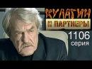 Кулагин и партнёры 1106 серия 11 12 2012