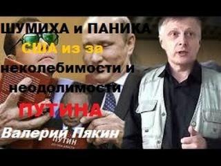 ШУМИХА и ПАНИКА США из за неколебимости и неодолимости ПУТИНА Валерий Пякин