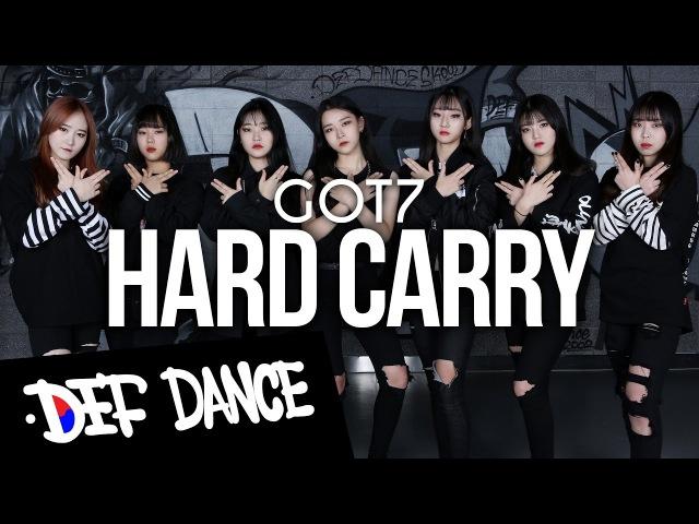 GOT7 갓세븐_하드캐리 Dance Cover 데프댄스스쿨 수강생 월평가 최신가요 방송댄스 defdance kpop c